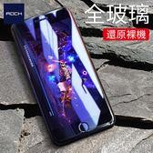 ROCK 蘋果 iPhone 7 8 Plus 鋼化膜 非滿版 硬邊 防藍光 耐用 防刮 保護膜 螢幕保護貼