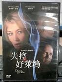 挖寶二手片-P01-110-正版DVD-電影【失控好萊塢】羅莎蒙派克 蓮娜歐林 珍妮佛勞倫斯(直購價)