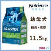 Nutrience紐崔斯『 田園糧 幼母犬配方(雞肉)』11.5kg【搭嘴購】