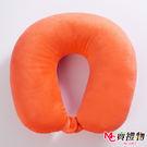 Mc賣禮物-MIT超微粒科技U型頸枕-暖橘紅【P2003U】