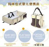 摺疊式嬰兒床包便攜式多功能媽咪包  百姓公館