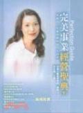 二手書博民逛書店《完美事業經營聖典:完美女人在美容業找到一生的成就(下冊)》 R