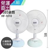 華信 《2入超值組》MIT 台灣製造10吋桌扇強風電風扇(顏色隨機) HF-1010x2【免運直出】