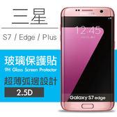 【00462】 [Samsung Galaxy S7 / Edge / Plus] 9H鋼化玻璃保護貼 弧邊透明設計 0.26mm 2.5D