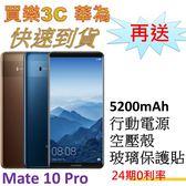 Huawei Mate 10 Pro 雙卡手機128G,送 5200mAh行動電源+空壓殼+玻璃保護貼,24期0利率,華為