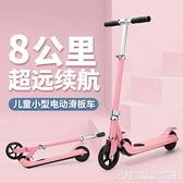 平衡車 百禧兒童電動滑板車折疊兩輪輕便可充電滑板車5到14歲折疊男女孩 母親節禮物