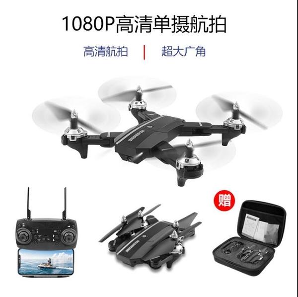 空拍機 無人機航拍高清專業4K小學生兒童玩具小型遙控飛機GPS飛行航拍器【快速出貨八折下殺】