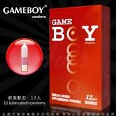 【愛愛雲端】勁小子 GAMEBOY  超激點型(紅)保險套12入
