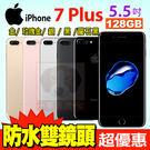 Apple iPhone 7 PLUS 128GB 5.5吋 贈犀牛盾邊框+螢幕貼 蘋果配備IP67 防水 智慧型手機