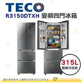 含拆箱定位+舊機回收 東元 TECO R3150DTXH 變頻 四門 冰箱 315L 公司貨 能源效率1級 自動除霜