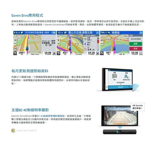 Garmin DriveSmart 65【原廠盒裝配件優惠價】 6.95吋 GPS 衛星導航 測速警示 聲控導航 WIFI 區間測速