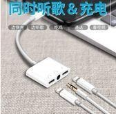 蘋果6s耳機轉接頭iPhone7轉換器8充電三p彎頭二合一7p聽歌x分線器