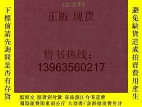 二手書博民逛書店中華人民共和國交通部標準:公路橋涵設計規範罕見(合訂本)Y453