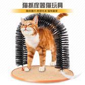 貓咪玩具 貓刷毛逗貓玩具貓咪抓癢蹭毛器毛絨布抓板拱橋蹭癢刷毛CY 【PINKQ】