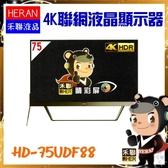 本月贈紅利金5000【禾聯液晶】75吋 4K HDR  液晶電視+視訊盒《HD-75UDF88》台灣精品*保固三年