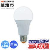 三年保固【華燈市】LED 15W全週光燈泡/全電壓 白光/黃光/自然光 led00702~704 燈飾燈具