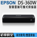 EPSON DS-360W 雲端可攜式掃描器