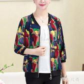 夾克外套 新款印花薄短小外套女開衫薄款防曬夾克外套 QQ6978『MG大尺碼』