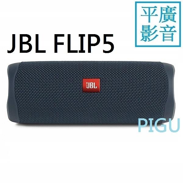 平廣 JBL FLIP5 藍色 藍芽喇叭 正台灣英大公司貨送袋 FLIP 5 第5代 IPX7 可防水