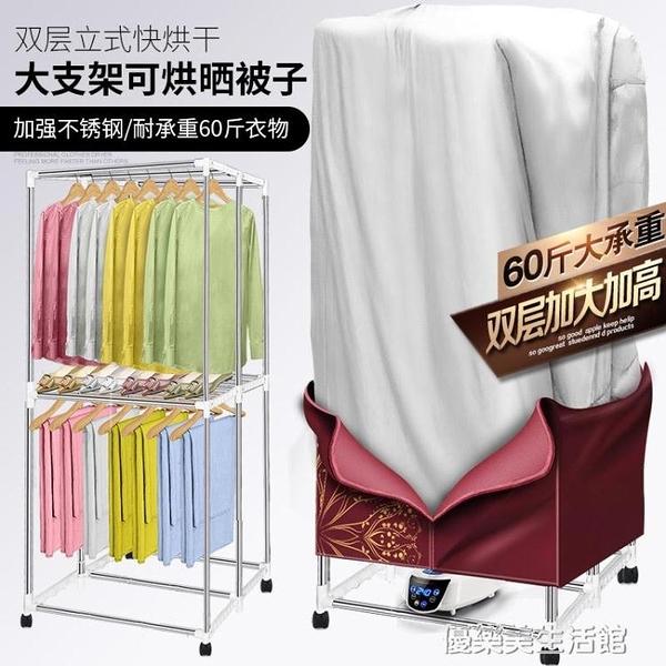 乾衣機烘乾機家用可折疊智慧小型烘衣機靜音省電寶寶烤衣服速乾衣220V YDL