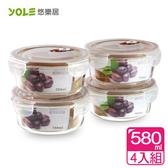 【YOLE悠樂居】氣壓真空耐熱玻璃四扣保鮮盒-圓形580mL(4入)