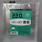 【書寶二手書T1/嗜好_AAA】哈哈書套_傳統書套_22.0公分_2包合售(14張入)