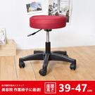美容椅 工作椅 凱堡圓型轉轉工作椅(低款...