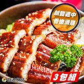 免運【吃浪食品】嚴選日規蒲燒裸鰻3包組(165g±10%/1包)