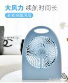 迷你風扇6寸可充電學生宿舍床上辦公室桌面靜音台式USB小電風扇 完美情人