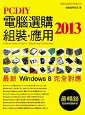 (二手書)PCDIY 2013 電腦選購、組裝、應用