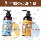 Tudogi肚臍凸凸[寵物天然洗毛精,好好洗/好好潤,500ml]