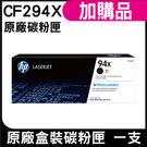 HP CF294X / 94X 原廠盒裝碳粉匣 單支包裝