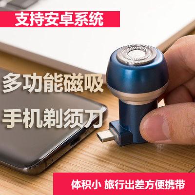 手機剃鬚刀-USB磁吸手機電動剃須刀二合一充電口剃須刀 快速出貨