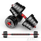 環保啞鈴男士足重杠鈴練臂肌家用健身器材包膠10/20/30/40kg公斤花間公主YYS