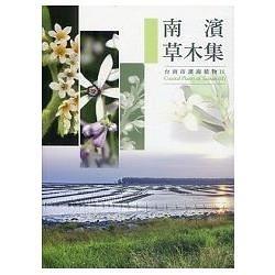 南濱草木集:台南市濱海植物(II)