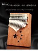 便攜式17音卡林巴拇指琴卡淋巴kalinba手撥初學者入門樂器琴 創時代3C館