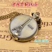 懷錶 鐵塔復古懷錶翻蓋潮流時尚男學生情侶禮鑽石英電鑽錶女圓形錶 5色