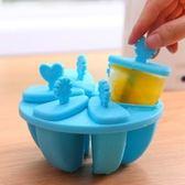 ✭慢思行✭【L14】可愛 創意 製冰器具 動手DIY 清涼解渴 冰棍模型 圓形 六格 製冰器
