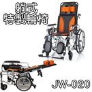 輪椅 特製 躺式 鋁合金 均佳 JW-0...