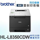 Brother HL-L8350CDW 高速 無線網路 彩色雷射印表機 /適用 TN-351BK/TN-351C/TN-351M/TN-351Y