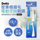 【國際牌Panasonic】密集極細毛電動牙刷刷頭 WEW0914(2支入)