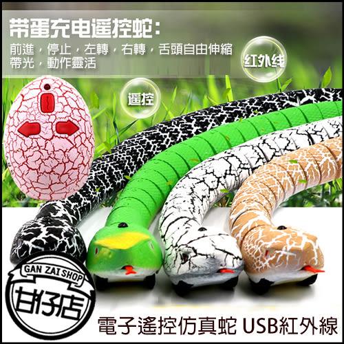 電子遙控仿真蛇 USB 紅外線 遙控蛇 遙控動物 仿真 遙控玩具 甘仔店3C配件
