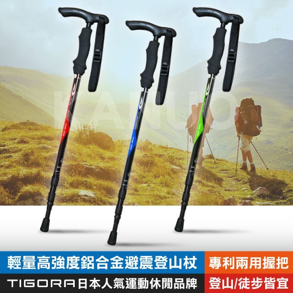 【日本TIGORA】輕量高強度鋁合金避震登山杖 專利兩用握把 (日本人氣運動休閒品牌)