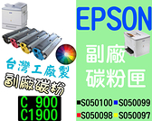 EPSON [黃色] 副廠碳粉匣 台灣製造 [含稅] AcuLaser C900 C1900 ~S050097 另有 S050098 S050099 S050100