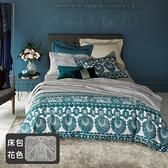 HOLA 伊萊莎色織緹花被套枕套組雙人