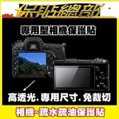 保貼總部~只賣保護貼~疏油疏水抗刮系列For:富士 X10相機螢幕專用型保護貼~台灣製造