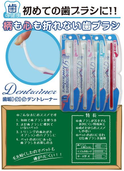 [寵樂子]《日本TAURUS金牛座》短鼻犬專用牙刷-輕鬆潔牙好上手/寵物牙刷