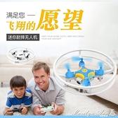 四軸飛行器 迷你無人機 男孩兒童玩具防撞充電遙控飛機【快速出貨】