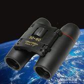 迷你雙筒望遠鏡高倍高清微光非紅外夜視軍備成人戶外旅游便攜  朵拉朵衣櫥