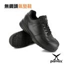 PAMAX 帕瑪斯【運動型工作鞋】無鋼頭、頂級氣墊皮革製止滑機能鞋-PPS37101-男女尺寸4-12